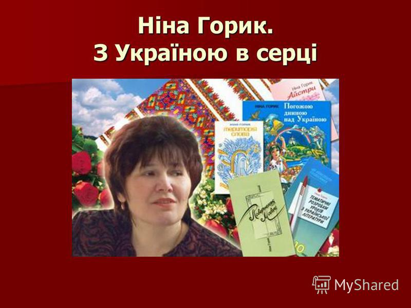 Ніна Горик. З Україною в серці