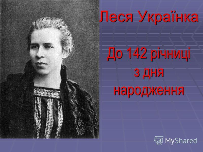 Леся Українка До 142 річниці з дня народження