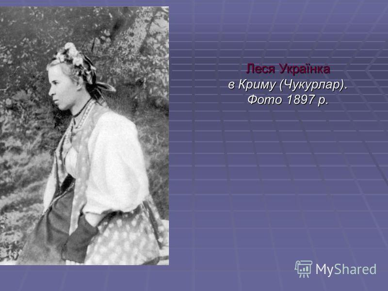 Леся Українка в Криму (Чукурлар). Фото 1897 р.