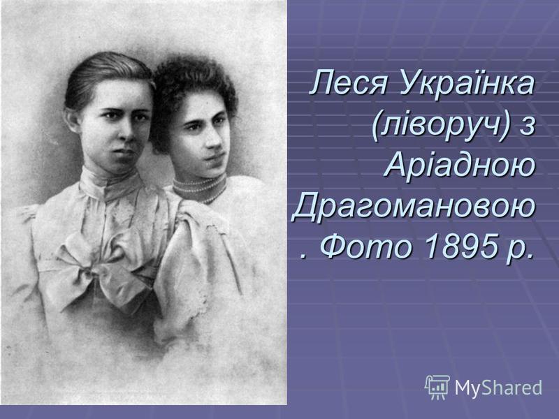 Леся Українка (ліворуч) з Аріадною Драгомановою. Фото 1895 р.