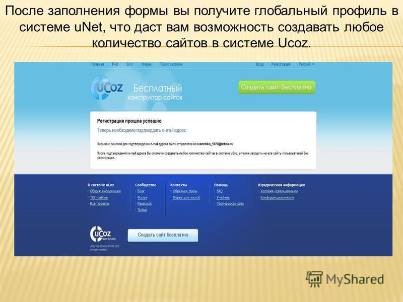 После заполнения формы вы получите глобальный профиль в системе uNet, что даст вам возможность создавать любое количество сайтов в системе Ucoz.