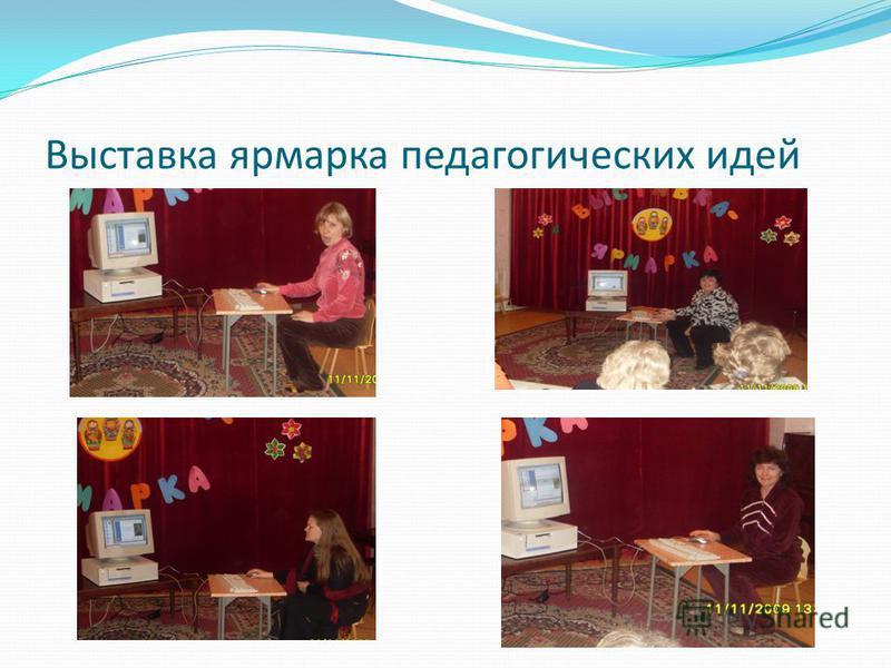 Выставка ярмарка педагогических идей