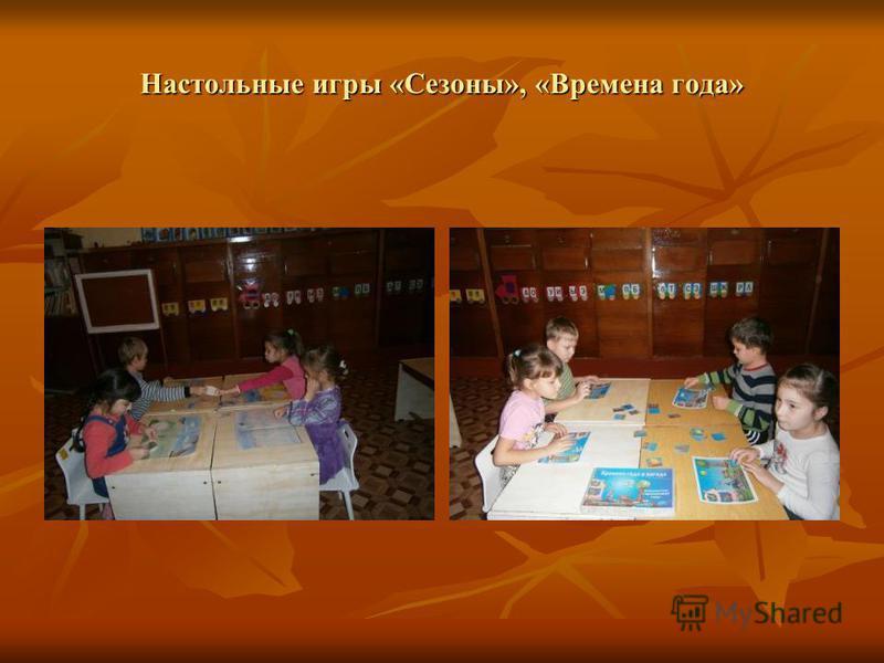 Настольные игры «Сезоны», «Времена года»