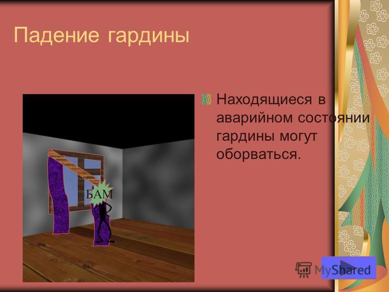 Открывающаяся дверь При движении по коридору необходимо двигаться по той стороне, на которой нет дверей. БАХ!!!