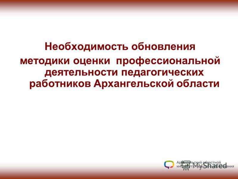 Необходимость обновления методики оценки профессиональной деятельности педагогических работников Архангельской области