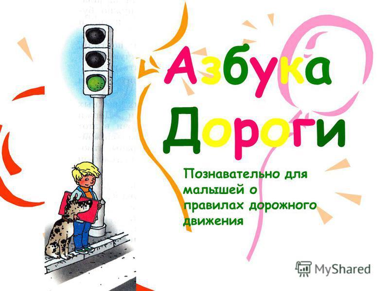 Азбука Дороги Познавательно для малышей о правилах дорожного движения