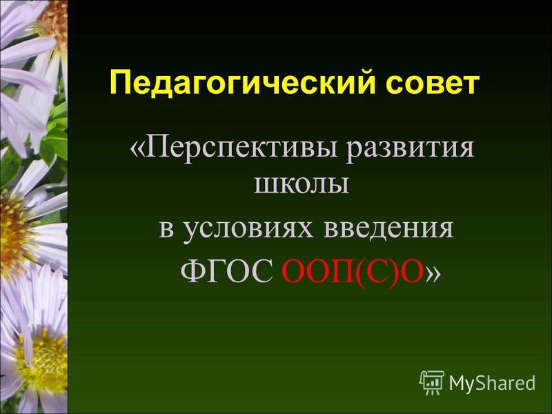 Педагогический совет «Перспективы развития школы в условиях введения ФГОС ООП(С)О»