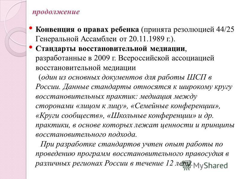 Конвенция о правах ребенка (принята резолюцией 44/25 Генеральной Ассамблеи от 20.11.1989 г.). Стандарты восстановительной медиации, разработанные в 2009 г. Всероссийской ассоциацией восстановительной медиации (один из основных документов для работы Ш