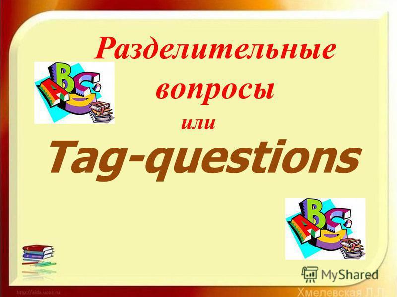 Разделительные вопросы или Tag-questions