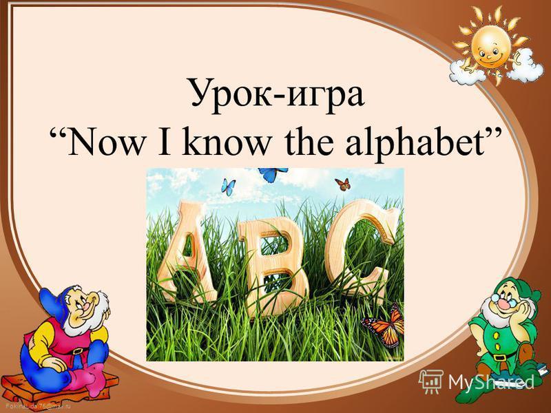 FokinaLida.75@mail.ru Урок-игра Now I know the alphabet
