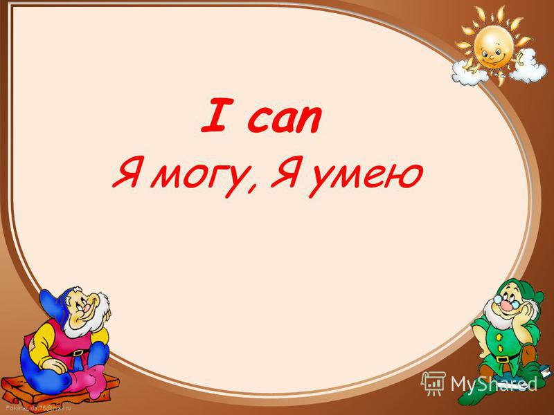 FokinaLida.75@mail.ru I can Я могу, Я умею