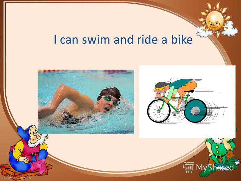 FokinaLida.75@mail.ru I can swim and ride a bike