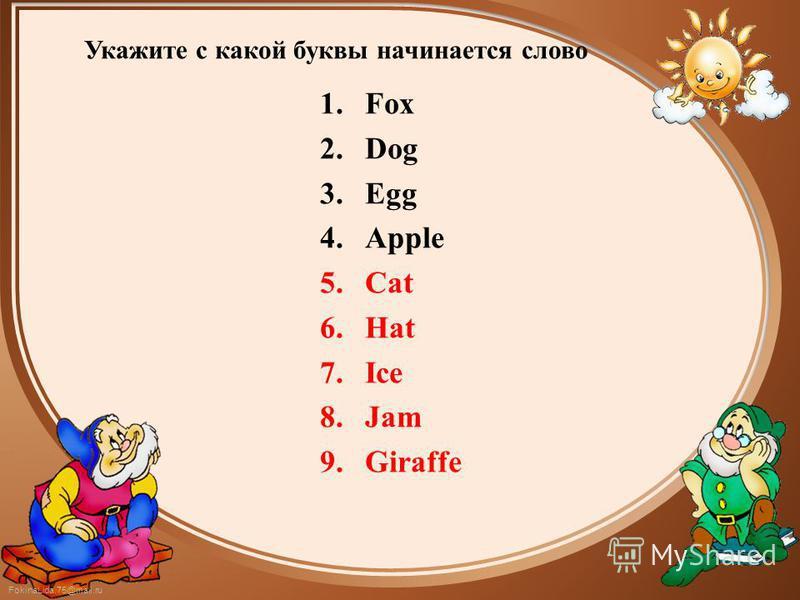 FokinaLida.75@mail.ru Укажите с какой буквы начинается слово 1. Fox 2. Dog 3. Egg 4. Apple 5. Cat 6. Hat 7. Ice 8. Jam 9.Giraffe