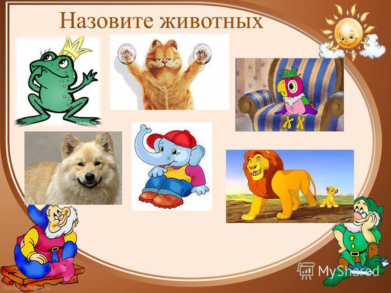 FokinaLida.75@mail.ru Назовите животных