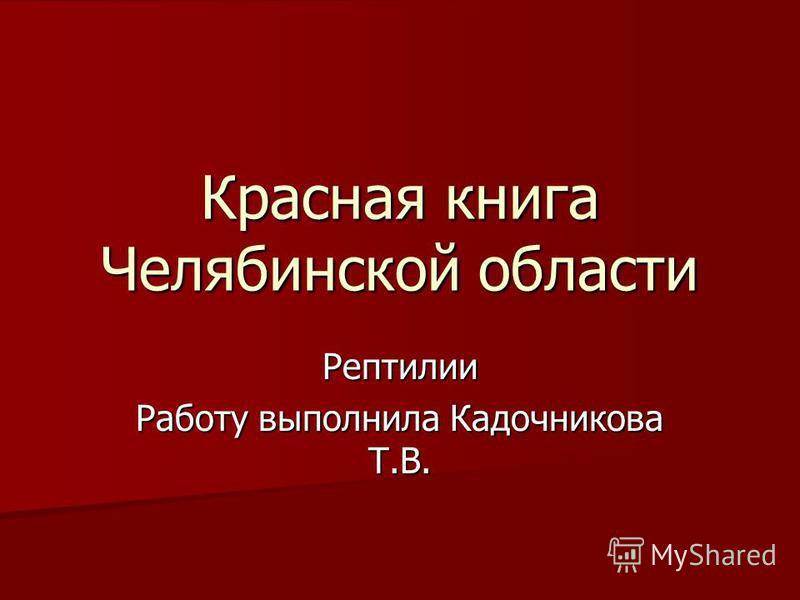 Красная книга Челябинской области Рептилии Работу выполнила Кадочникова Т.В.
