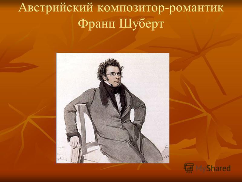 Австрийский композитор-романтик Франц Шуберт