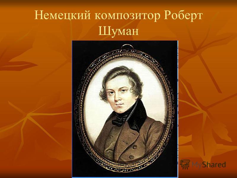 Немецкий композитор Роберт Шуман
