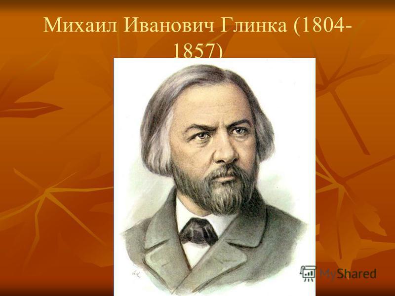 Михаил Иванович Глинка (1804- 1857)