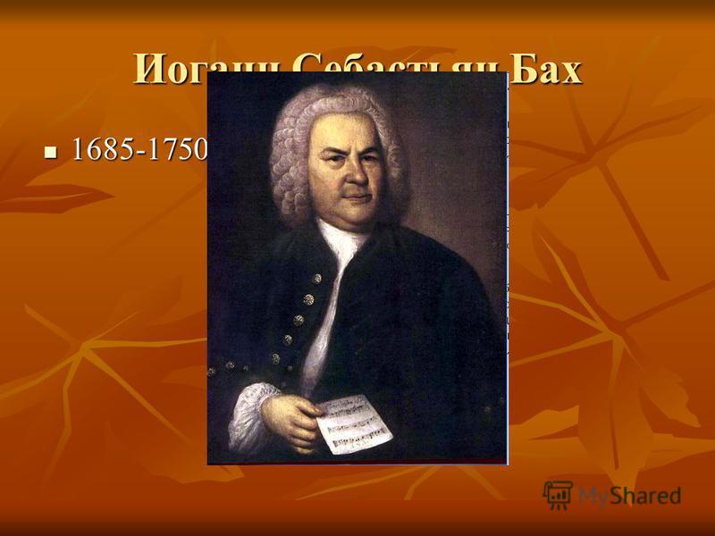 Иоганн Себастьян Бах 1685-1750 1685-1750