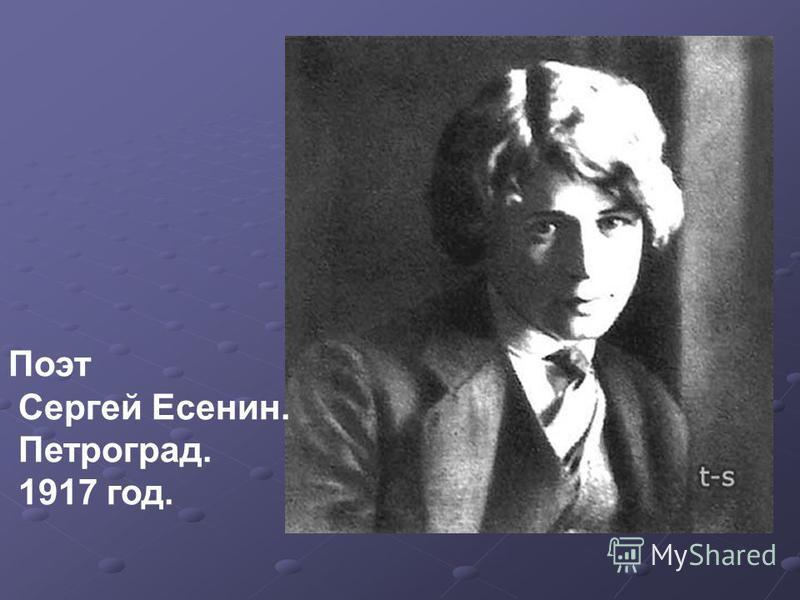 Поэт Сергей Есенин. Петроград. 1917 год.