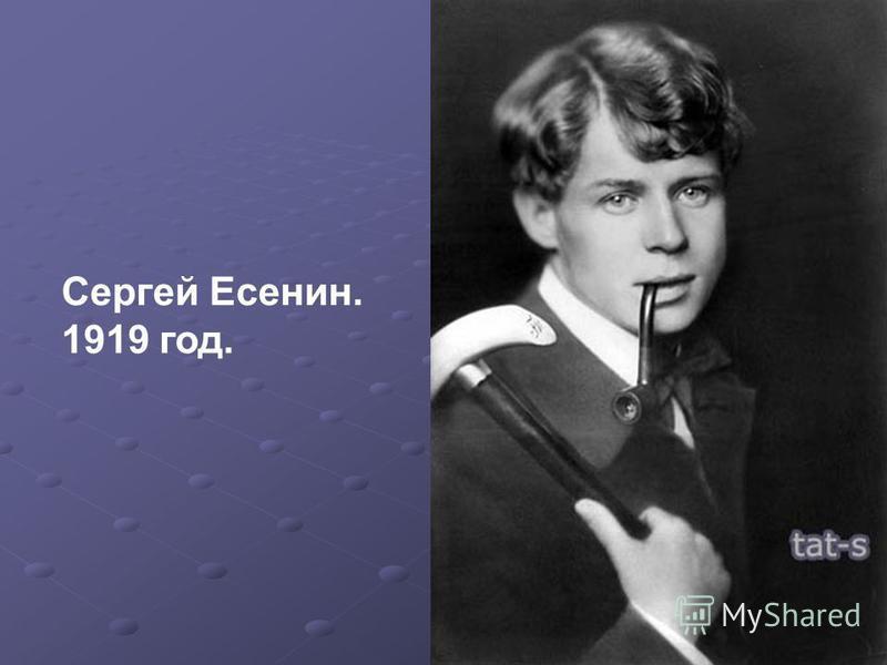 Сергей Есенин. 1919 год.