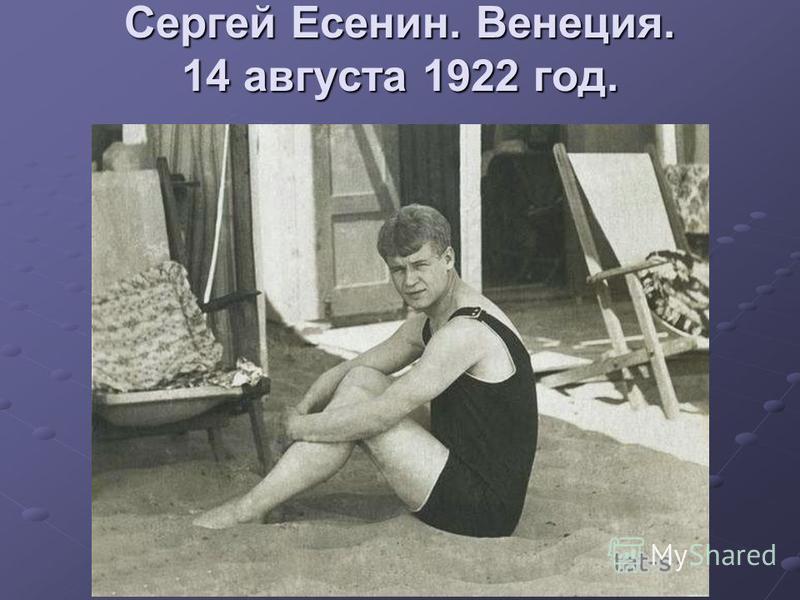 Сергей Есенин. Венеция. 14 августа 1922 год.