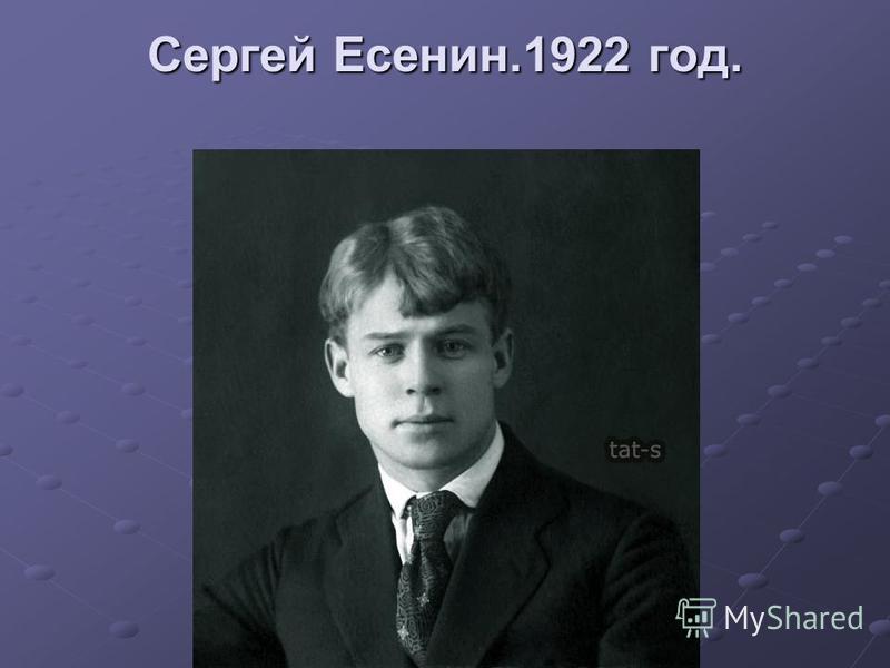 Сергей Есенин.1922 год.