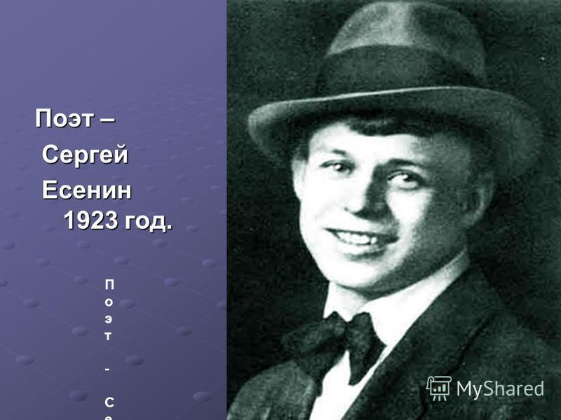 Поэт – Сергей Сергей Есенин 1923 год. Есенин 1923 год. Поэт - Сергей Есенин Фото - 1923 год. Поэт - Сергей Есенин Фото - 1923 год.