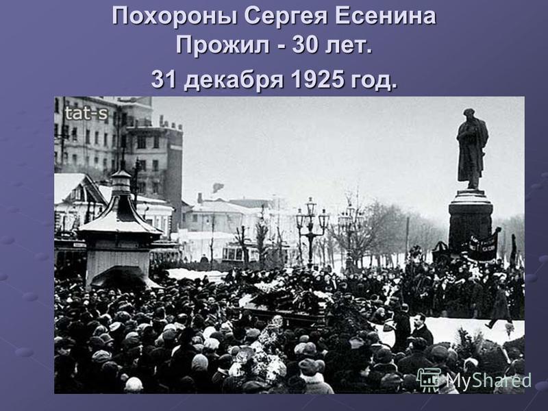 Похороны Сергея Есенина Прожил - 30 лет. 31 декабря 1925 год.