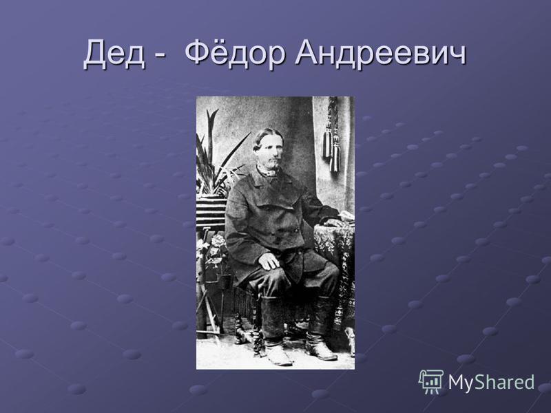 Дед - Фёдор Андреевич