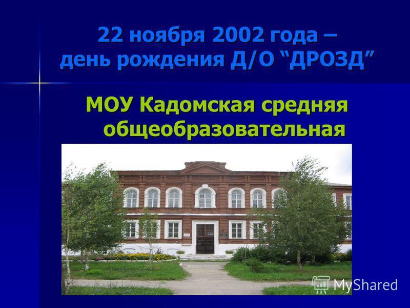 22 ноября 2002 года – день рождения Д/О ДРОЗД МОУ Кадомская средняя общеобразовательная школа