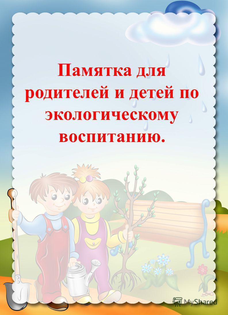 Памятка для родителей и детей по экологическому воспитанию.