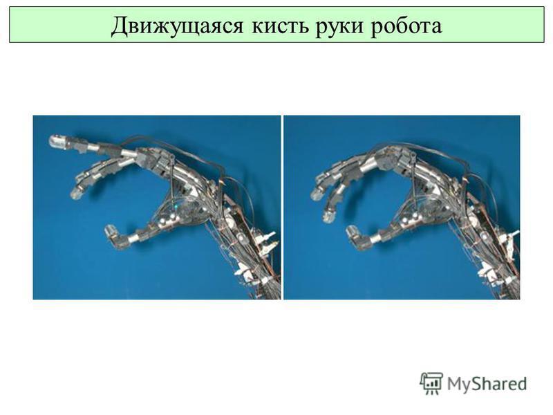 Движущаяся кисть руки робота