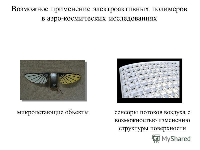 микро летающие объекты сенсоры потоков воздуха с возможностью изменению структуры поверхности Возможное применение электроактивных полимеров в аэро-космических исследованиях