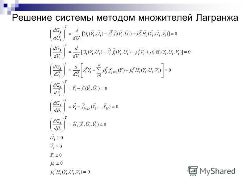 Решение системы методом множителей Лагранжа