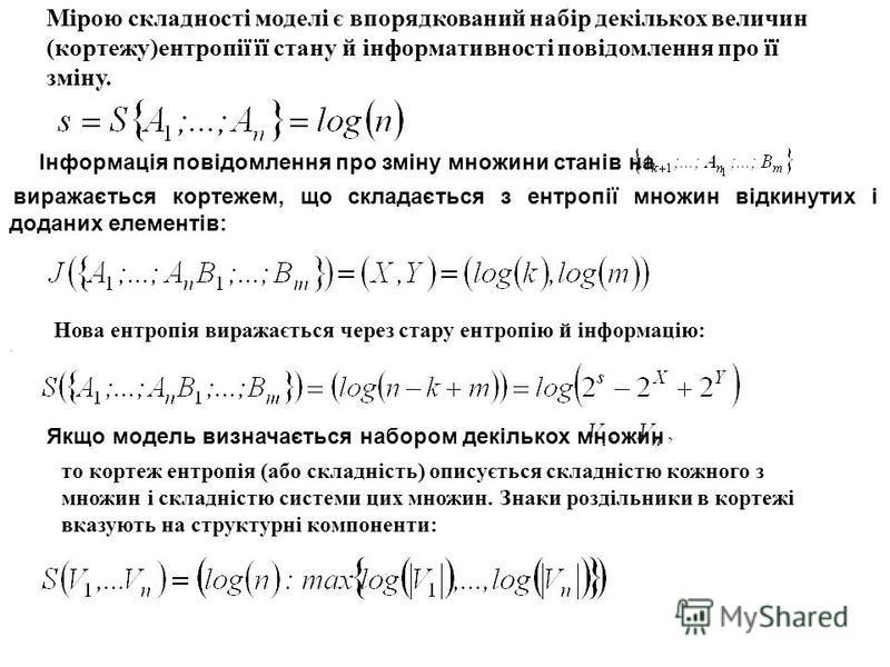 . Мірою складності моделі є впорядкований набір декількох величин (кортежу)ентропії її стану й інформативності повідомлення про її зміну. Інформація повідомлення про зміну множини станів на виражається кортежем, що складається з ентропії множин відки