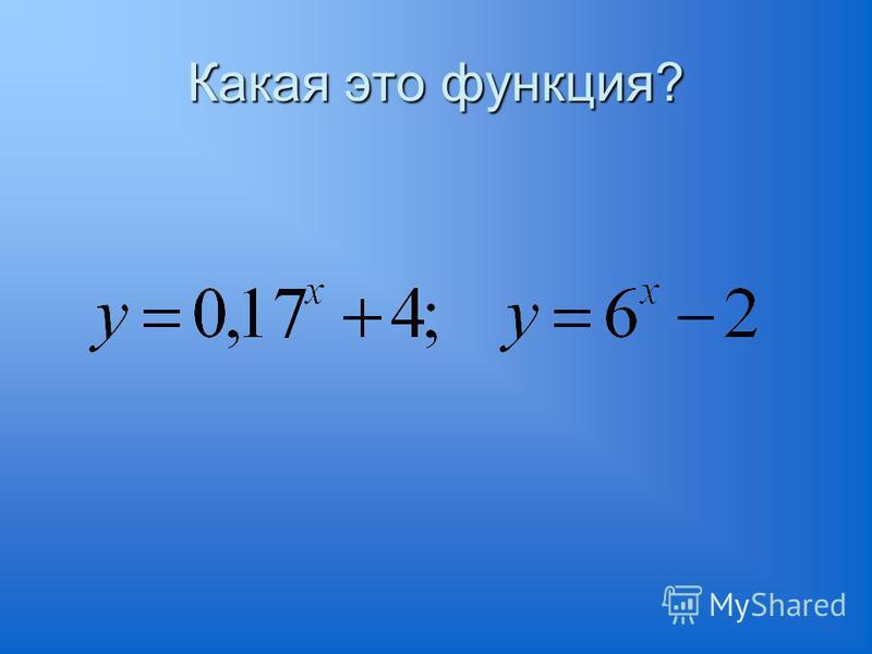 Какая это функция?