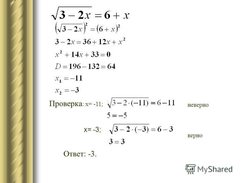 Проверка : x= -11; неверно x= -3; ; верно Ответ: -3.