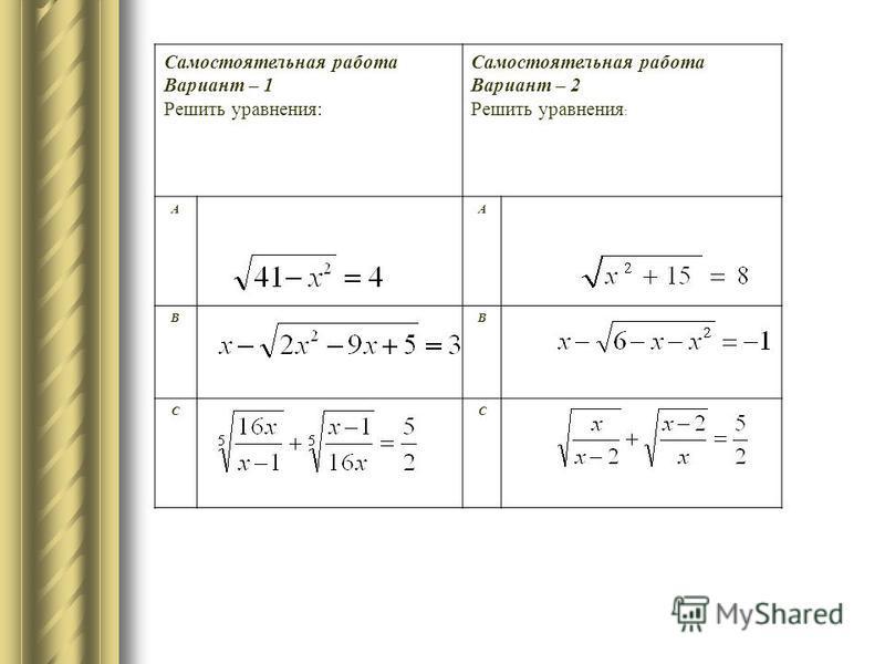 Самостоятельная работа Вариант – 1 Решить уравнения: Самостоятельная работа Вариант – 2 Решить уравнения : АА ВВ СС