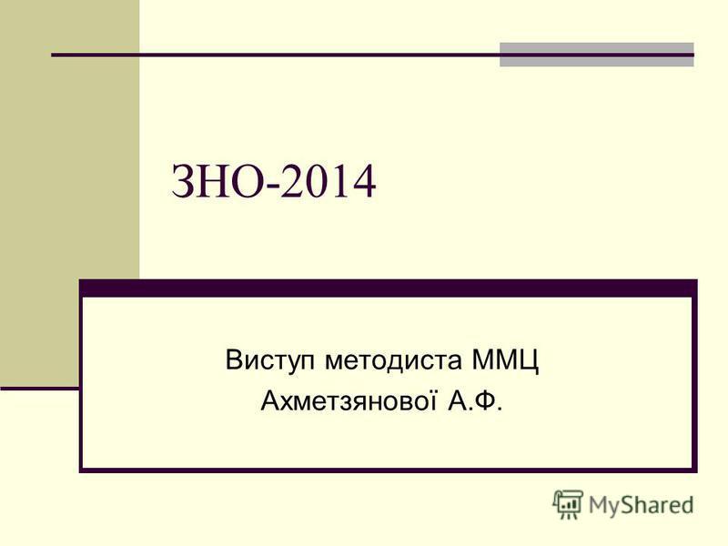 ЗНО-2014 Виступ методиста ММЦ Ахметзянової А.Ф.