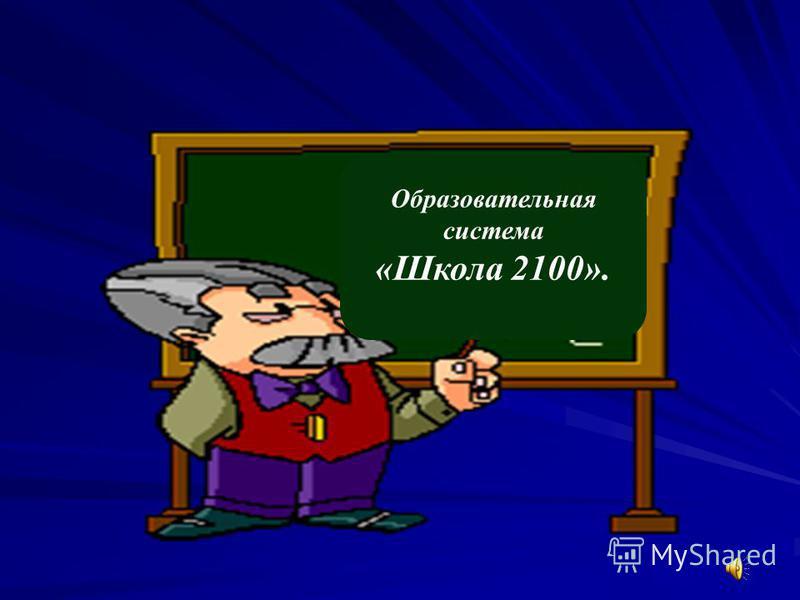 Образовательная система «Школа 2100».