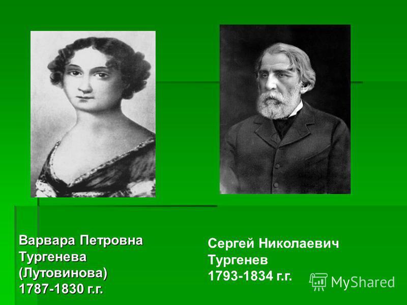 Варвара Петровна Тургенева (Лутовинова) 1787-1830 г.г. Сергей Николаевич Тургенев 1793-1834 г.г.