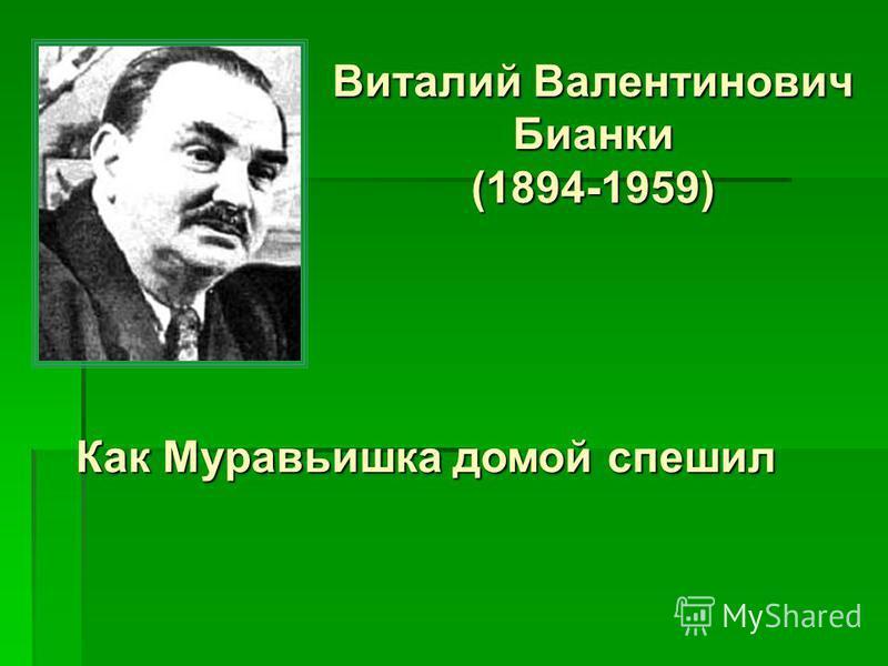 Виталий Валентинович Бианки (1894-1959) Как Муравьишка домой спешил