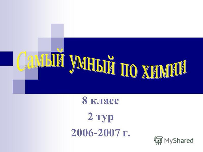 8 класс 2 тур 2006-2007 г.