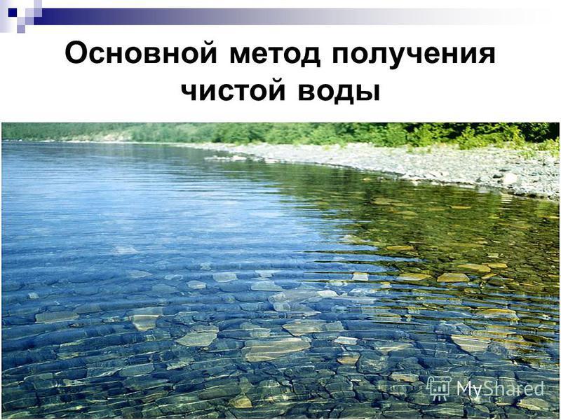 Основной метод получения чистой воды
