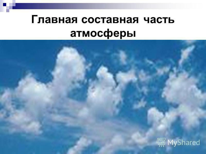 Главная составная часть атмосферы