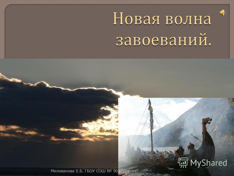 Милованова Е. Б. ГБОУ СОШ 902  Диалог