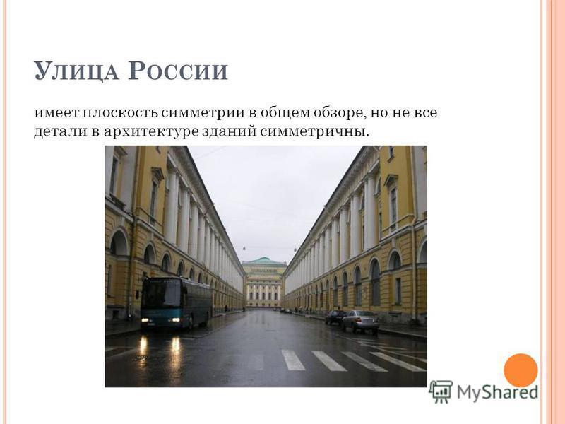 У ЛИЦА Р ОССИИ имеет плоскость симметрии в общем обзоре, но не все детали в архитектуре зданий симметричны.