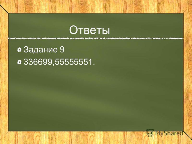 Ответы Задание 9 336699,55555551.