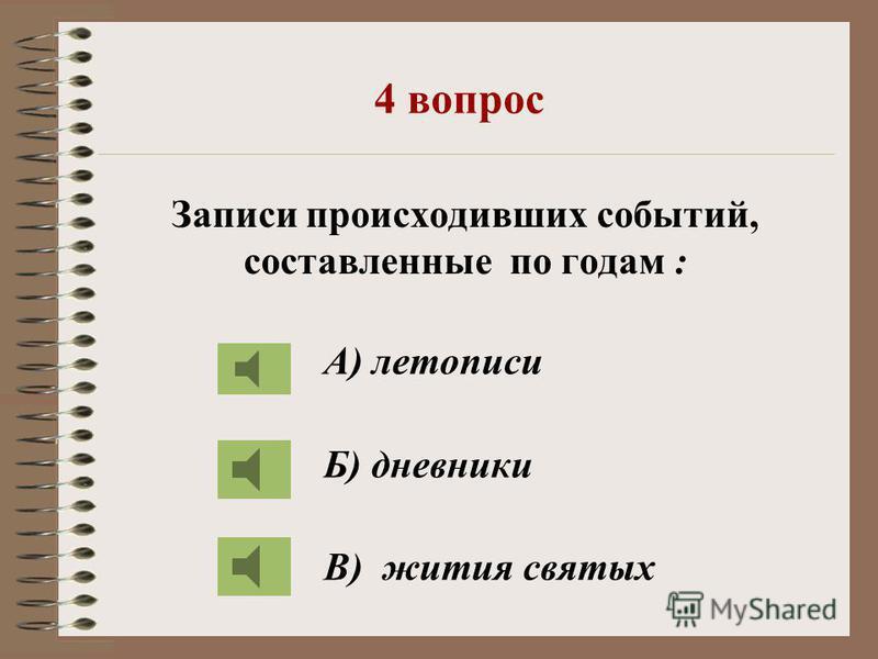 Наука, изучающая народное творчество, произведения, создаваемые народом: А) фольклористика Б) лингвистика В) геральдика 3 вопрос